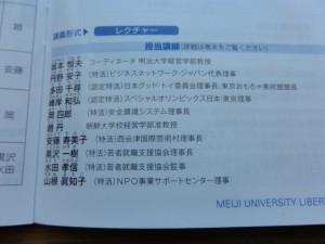 CIMG0321明治リバティアカデミーNPO講座